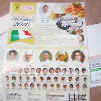 イタリア料理の祭典「イタリア料理の日2016」が今年も開催されます(2016.9.11)@日本外国特派員協会メインダイニング
