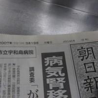 古い新聞・・・その2