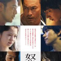 映画「怒り」 日本語字幕版上映のお知らせ (再掲)