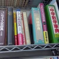 貸し出し辞書