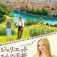 ジュリエットからの手紙(2010年 映画)