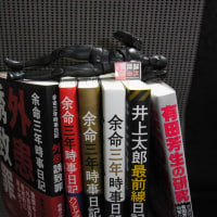 【余命三年時事日記】書籍発売告知/30秒 過去記事抜粋など