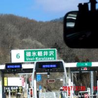 きょうの軽井沢(2017年2月28日)