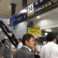 昨日の東海道新幹線は大雨の影響で2時間遅れで、特急料金払い戻しの珍しい事に!