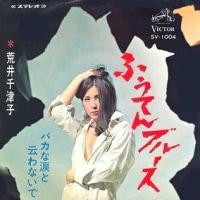 フェロン女優の歌謡曲:荒井千津子の巻