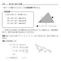 2016年・東京大学・文系・理系・数学・図形・鋭角三角形・複素数平面