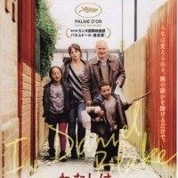 映画「わたしは、ダニエル・ブレイク」―これぞ働けど貧しき格差社会に見る明日の日本の姿―