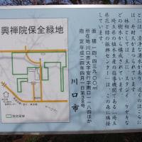 興禅院 樹木葬墓地 2017/03