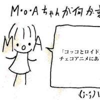 M・o・Aちゃんによる代理更新(その128)