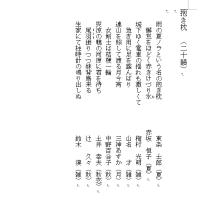 連句 おたくさの会 抱き枕(20韻)