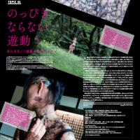 【ご案内】京都芸術センター通信(明倫art)2017年5月号(vol.204)