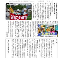 彦根・愛犬支部機関紙「ねんきん」10月号を紹介します