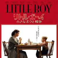 【cinema】『リトル・ボーイ 小さなボクと戦争』