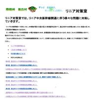 「豊丘村 リニア対策室」  (豊丘村公式サイト)