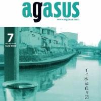 パワーストーン 和歌山発!月刊アガサス7月号発刊です♪