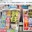 東京の夕刊紙、きょうも窮地の防衛相を大きく。地下鉄新宿駅にて。