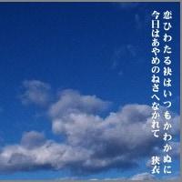 image2312 恋ひわたる-狭衣物語