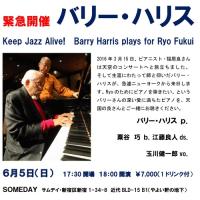 Keep Jazz ALIVE.  Barry Harris plays for Ryo Fukui を 聴きに・・・