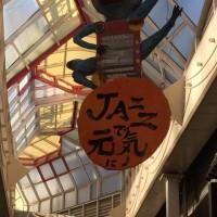 阿佐ヶ谷パールセンターJazzフェスタ