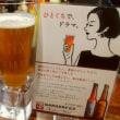 2017.7.19 新潟のビールがうまい。