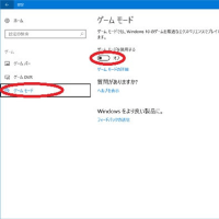 Windows10 の ゲームモード は使いものになるのか