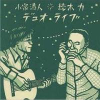 続木力&小泉清人/デュオ・ライブⅡ