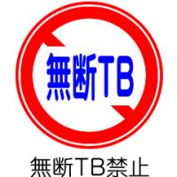 無断TB禁止バナー