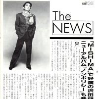 1984 ヤング6月号その1