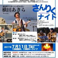 7月11日(火)さんりくナイト、横田あきらライブ