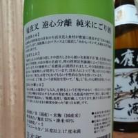 本日の購入 菊姫山廃純米無濾過生原酒 北雪鬼夜叉 遠心分離 純米にごり酒 兼八