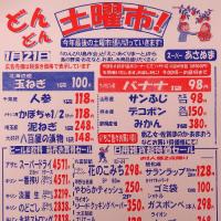 あったかお鍋★週末特売チラシ★土曜市特別チラシ