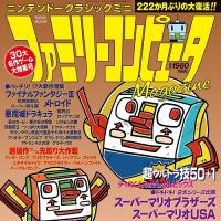 ファミマガ 復刻版の予約がスタート! 発売日は11月10日 人気で売り切れ続出中!