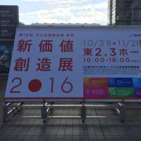 新価値創造展2016