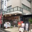 2017年夏季餐會(2017.7.8)@姜太公麹町店