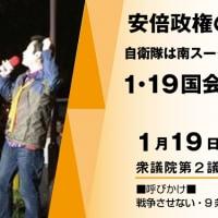 1.20通常国会召集「共謀罪」抗議