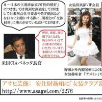 転載: 日本政財界とホモの関わりについて、復習いたしましょう。