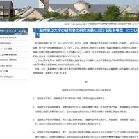 これは、滋賀県民として嬉しい/【「滋賀県立大学の研究者の研究活動における基本理念」について】