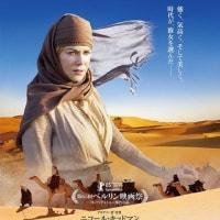 アラビアの女王 愛と宿命の日々 15/米・モロッコ合作