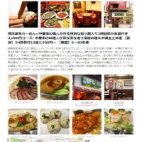 中華街でチョイのみ。料理2品とビールで980円。かなりお得感のチョイのみ「千禧楼」。