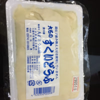 うまい豆腐