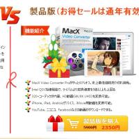 MacXDVD年末大感謝祭!先着3000名様プレゼントキャンペーン|期間限定でMacX Video Converter Pro&ギフトを無料配布