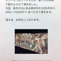 プリミティブ アート SALE 2017.6.16--18 中川伸二