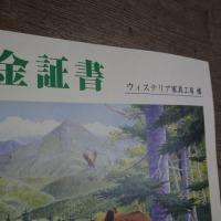 知床100平方メートル運動の森・トラスト 募金証書