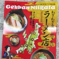 明日発売の月刊にいがた(*^_^*)