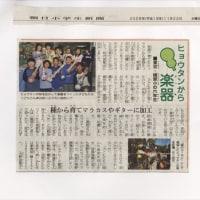 シルクロード雑学大学の取り組みを紹介・新聞記事