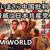 【KSM】共産党がいまさら中国批判 最近まで中国は「リアルな脅威ではない」と一蹴してきた志位委員長