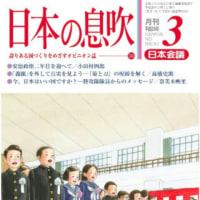 日本会議の基本理念に反しない?