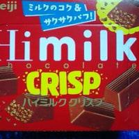 明治のハイミルク、クリスプっ!><
