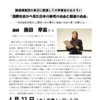 4月23日(土)伊勢市にて「国連調査団の来日に関連しての学習会」実施
