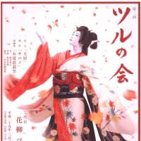 3/25.26 花柳ツルの会